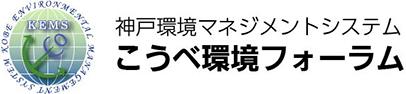 神戸環境マネジメントシステムこうべ環境フォーラム